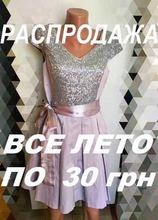 Orsay платье 38 с пайетками