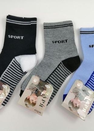 Носки для мальчиков, подростковые носки , спортивные носки