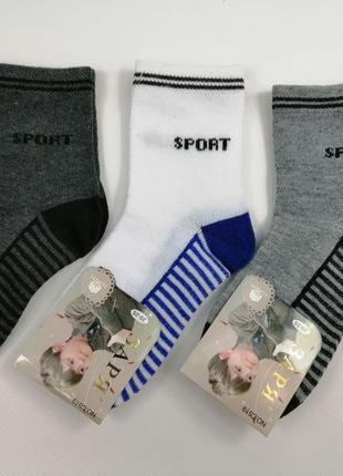 Носки для мальчика, спортивные носочки