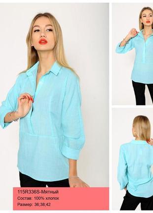 Красивая удобная мятная блуза рубашка из хлопка