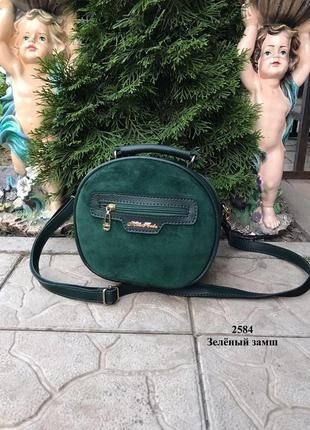 Круглая замшевая сумочка