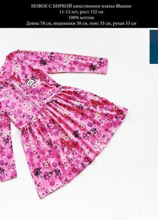Новое с биркой прелестное котоновое платье розовое в принт