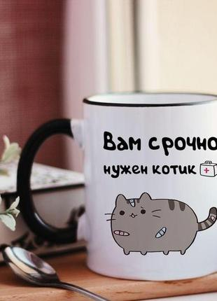 Чашка вам срочно нужен котик