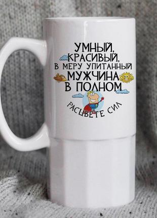 Пивной бокал на подарок мужчине
