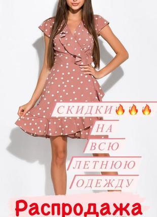 Платье в горох на запах скидки🔥🔥🔥