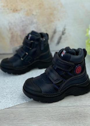 Осень 2020.деми ботинки для мальчика.р.23-28