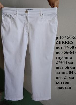 Р 16 / 50-52 стильные базовые белые капри бриджи хлопок стрейчевые zerres