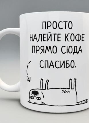 🎁подарок чашка прикольная