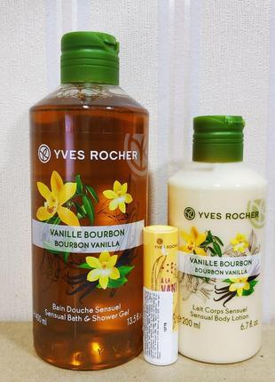 🌷набір бурбонська ваніль(гель, бальзамчик, молочко) ив роше yves rocher