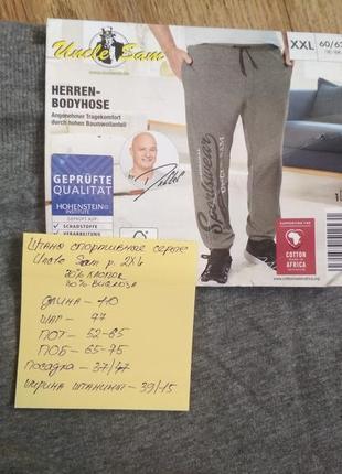 Батал! очень мягкие и комфортные спортивные штаны uncle sam, р. 2хl/60-62, замеры на фото