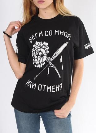 Чёрная футболка юность