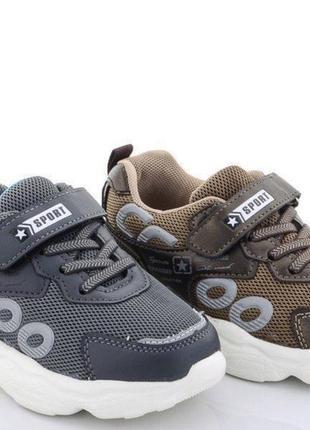 ⚽️new🏀 легкие классные кроссовки для мальчика 🏀new⚽️