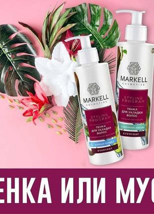 Пінка для укладки волосся від markell