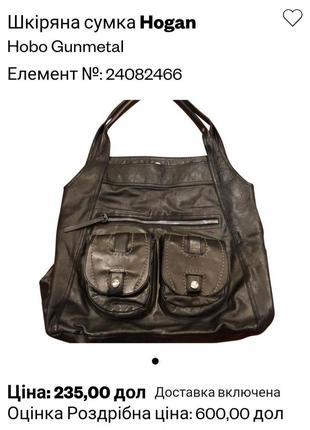 Кожаная сумка hogan оригинал