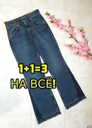 1+1=3 шикарные плотные джинсы клёш кюлоты levis оригинал, высокая посадка, размер 42 - 44