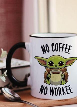 Чашка no coffee no workee