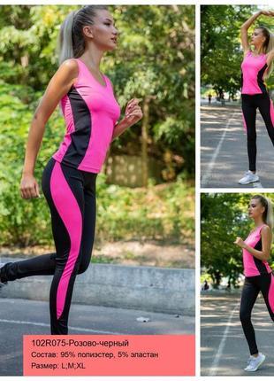 👑супер яркий костюм комплект для спорта фитнеса лосины майка