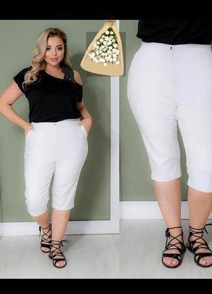 Белые бриджи джинс бенгалин