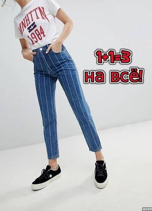 🎁1+1=3 зауженные мом mom джинсы высокая посадка в полоску stradivarius, размер 44 - 46