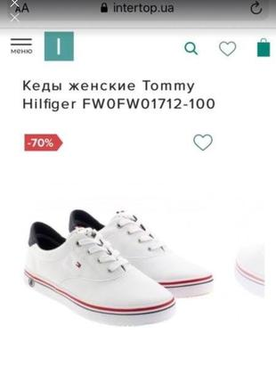 Кеды тоmmi hilfiger оригинал