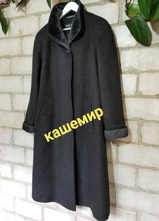 Стильное пальто с мехом кашемир 100 calw cashmere кашемировое