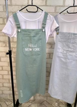 Sale!!! модный женский сарафан двойка с футболкой, костюм