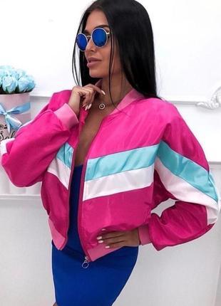 Яркая куртка ветровка бомбер на подкладке цвета