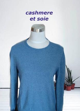 🌲🌲cashmere et soie итальянский свитер теплый  женский цвет небесно синий м нюанс 🌲🌲
