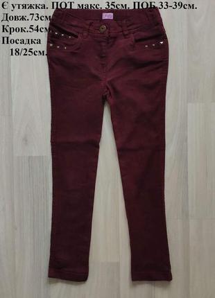 Джинси скінні джинсы для девочек 6-7лет 122 см роста