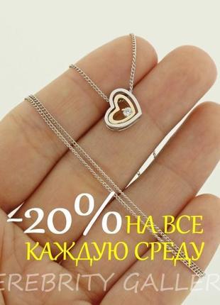 10% скидка подписчика цепочка серебряная + кулон i 720054 an rd w.gd 45 серебро 925