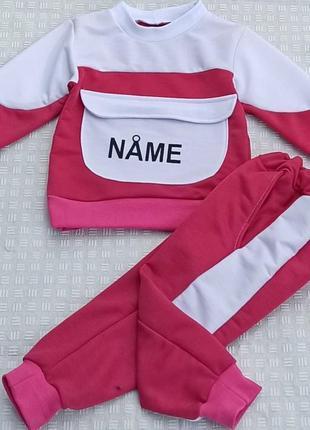 Спортивный костюм на 1-7 лет