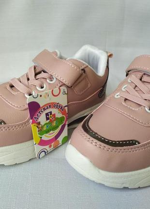 Кроссовочки jong-golf на девочку (деми)