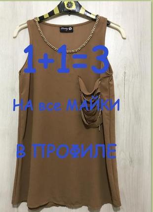 """1+1=3 🎁 на все майки майка-блузка """"tu"""""""