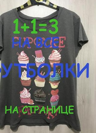 "1+1=3 🎁 на все футболки футболка ""кексы"""