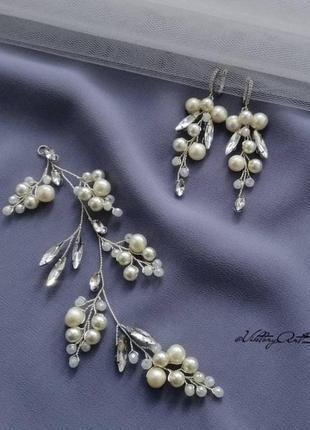 Торжественный набор для невесты на свадьбу  жемчужная веточка в прическу и серьги айвори