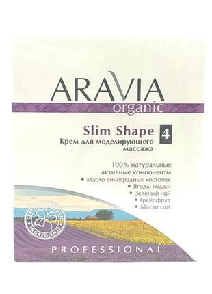 """Aravia organic крем для моделирующего массажа """"slim shape"""" (россия)"""