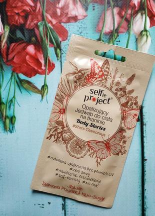 Шовк для тіла з ефектом засмаги selfie project, 12 мл