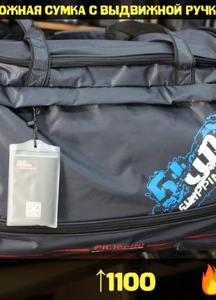 Дорожная сумка с выдвижной ручкой и колёсами