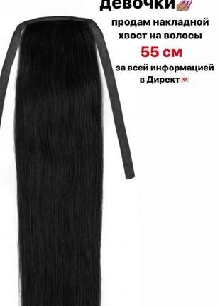 Накладной хвост на волосы