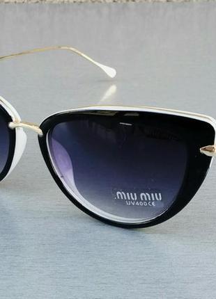 Miu miu очки кошечки женские солнцезащитные черно белые с градиентом