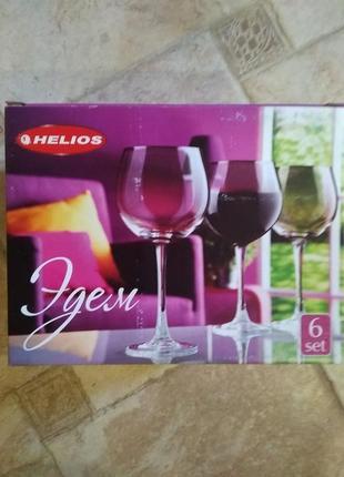 Бокалы высокие для вина стекло  украина*helios*эдем.
