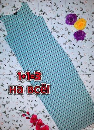 🎁1+1=3 шикарное длинное яркое платье майка next, размер 46 - 48, премиум коллекция