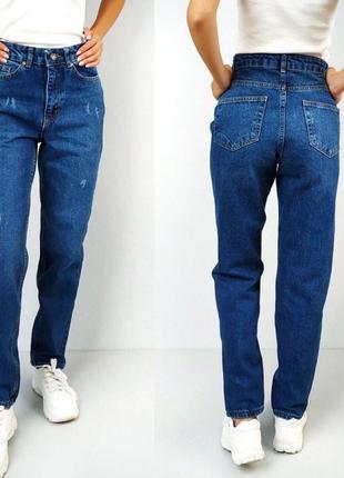 Женские джинсы мом с царапками 100% хлопок турция все размеры в наличии