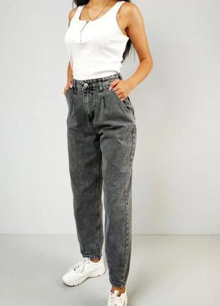 Женские джинсы мом-баллон серые турция 100% хлопок все размеры в наличии