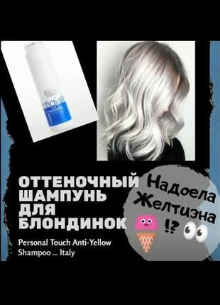 Оттеночный шампунь от желтизны для блондинок personal touch anti-yellow shampoo италия