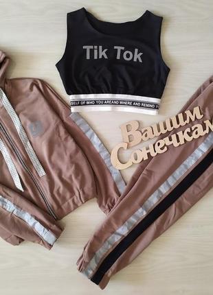 Спортивный костюм тройка штаны топ кофточка