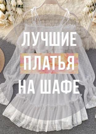 Нежное шифоновое романтичное платье в расцветках