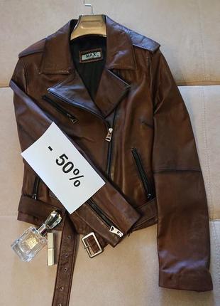 Куртка из натуральной кожи турецкая по распродаже