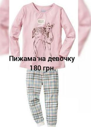 Пижама на девочку lupilu,германия.