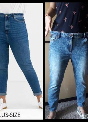 Суперские plus size большой размер джинсы ckinny с высокой посадкой от next